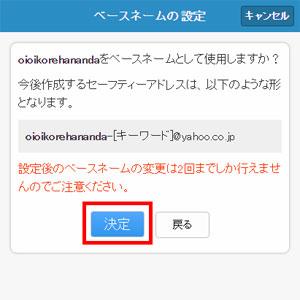 別アドレス作成04