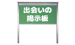 【裏】出会いの掲示板